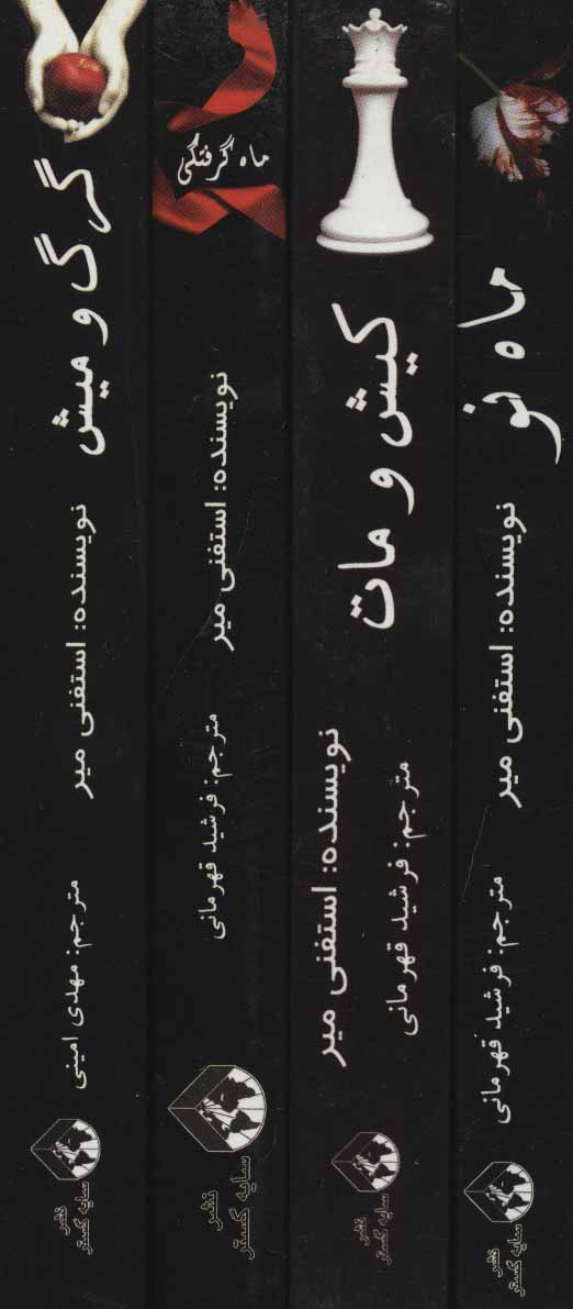 مجموعه استفنی میر (4جلدی)