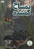 کتابهای سبز215(تمساح گمشده)