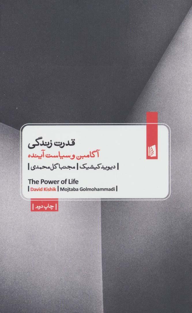 قدرت زندگی (آگامبن و سیاست آینده)