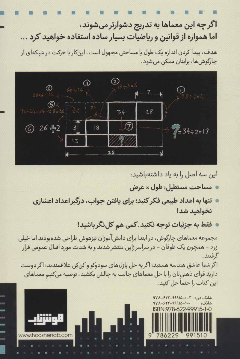 معماهای چارگوش 1 (معماهای ابعاد)