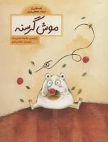 موش گرسنه (قصه هایی از ادبیات شفاهی ایران)،(گلاسه)