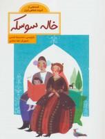 خاله سوسکه (قصه هایی از ادبیات شفاهی ایران)،(گلاسه)