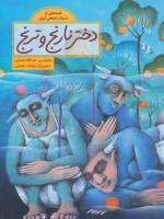 دختر نارنج و ترنج (قصه هایی از ادبیات شفاهی ایران)،(گلاسه)