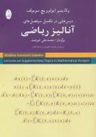آنالیز ریاضی
