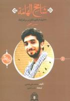 شامخ الهامه:ذکریات عن الشهید المدافع عن حرم اهل بیت (ع)،(حکایه الصالحین 5)،(عربی)،(تک زبانه)