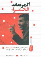المربعات الحمراء:مربع های قرمز (ادب الدفاع المقدس 3)،(عربی)،(تک زبانه)