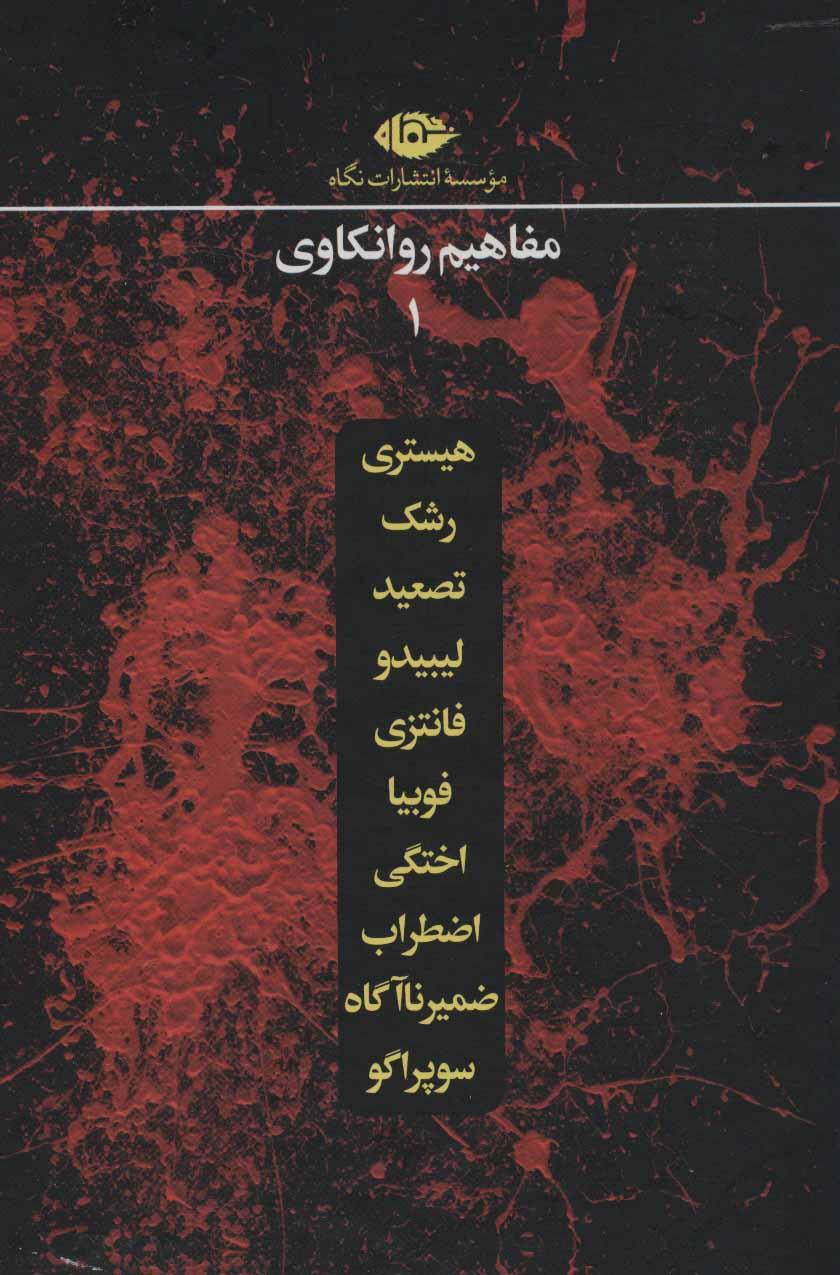 مجموعه مفاهیم روانکاوی 1 (10جلدی،باقاب)