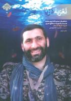تعزیه دریا (خاطرات حدیثه نوبخت همسر شهید سید جواد اسدی)،(مدافعان حرم19)