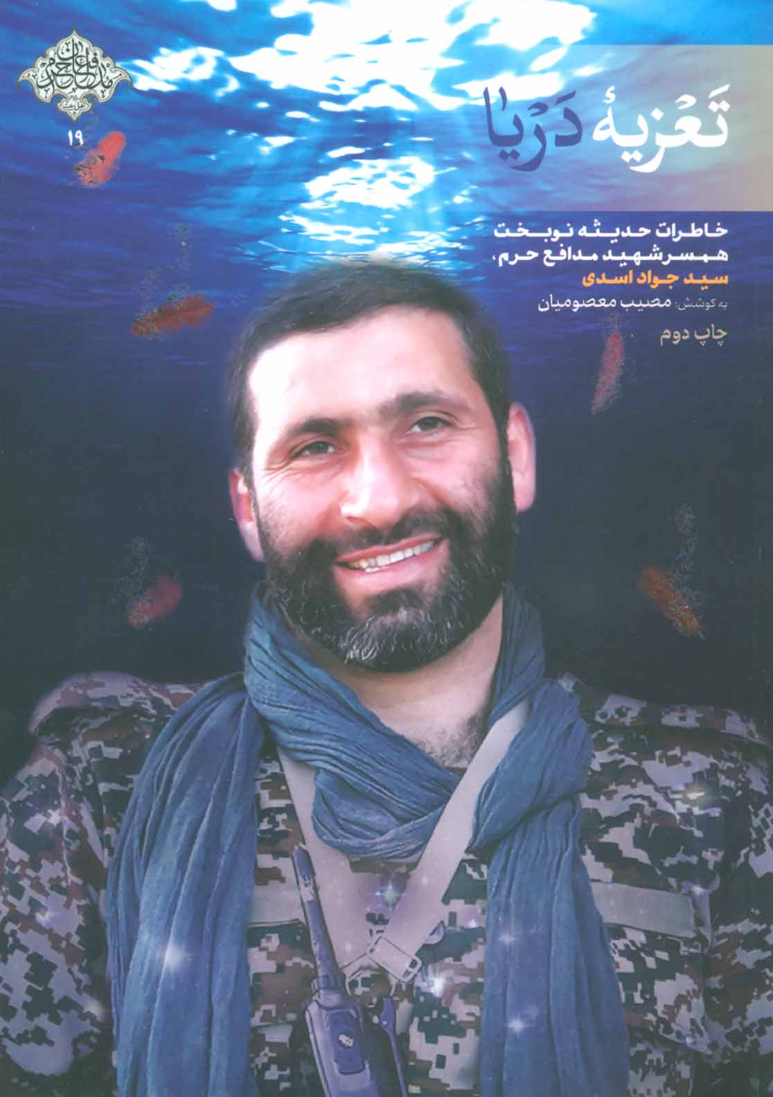 تعزیه دریا (خاطرات حدیثه نوبخت همسر شهید سیدجواد اسدی)،(مدافعان حرم19)