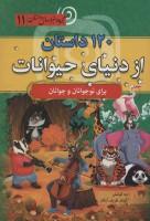 مجموعه 1000 سال داستان11 (120 داستان از دنیای حیوانات)