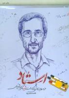 استاد (خرده روایت های زندگی استاد شهید،دکتر مجید شهریاری)