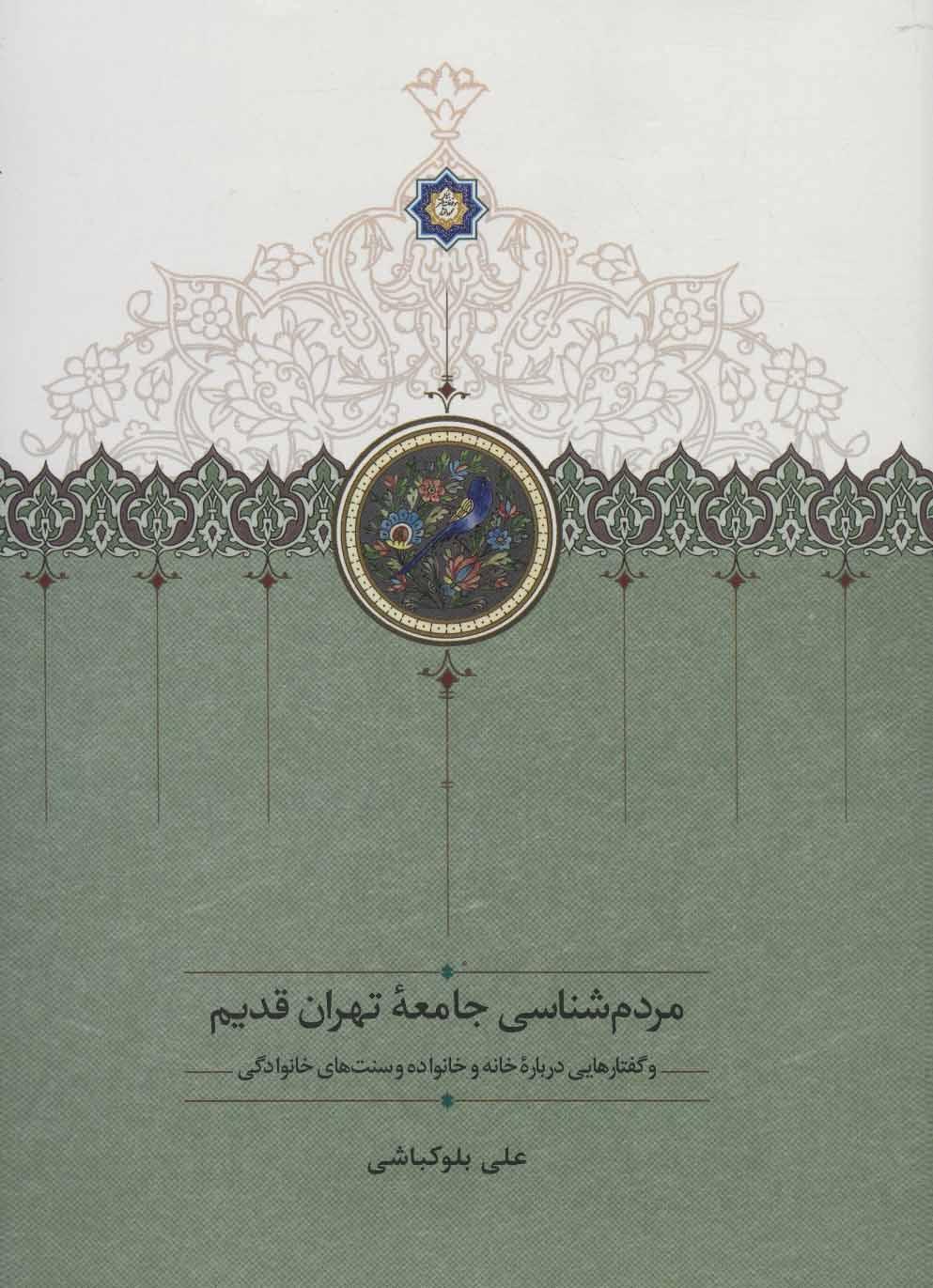 مردم شناسی جامعه تهران قدیم و گفتارهایی درباره خانه و خانواده و سنت های خانوادگی