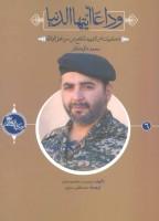 وداعا ایتها الدنیا:ذکریات عن الشهید المدافع عن... محمد شالیکار (حکایه الصالحین 6)،(عربی)،(تک زبانه)