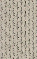 دفتر یادداشت بی خط بهار نارنج منی (کد 733)