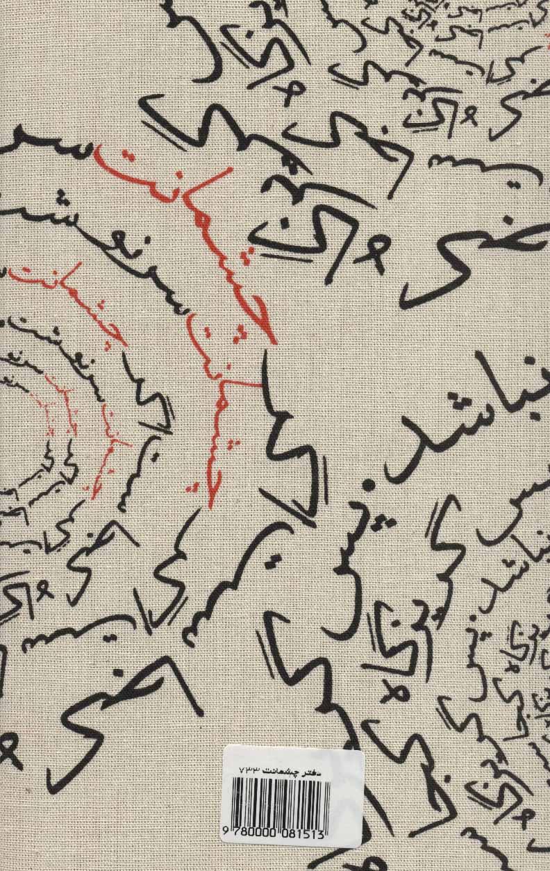 دفتر یادداشت بی خط چشمانت (کد 733)