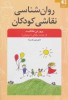 روان شناسی نقاشی کودکان (پرورش خلاقیت از 18 ماهگی تا نوجوانی)