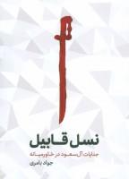 نسل قابیل (جنایات آل سعود در خاورمیانه)