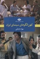 کهن الگو های سینمای ایران