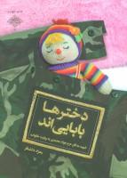دخترها بابایی اند (شهید مدافع حرم جواد محمدی به روایت خانواده)،(مدافعان حرم26)