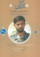 تذکری...:قصه الشهید المدافع عن حرم اهل بیت (حکایه الصالحین 7)،(عربی)،(تک زبانه)