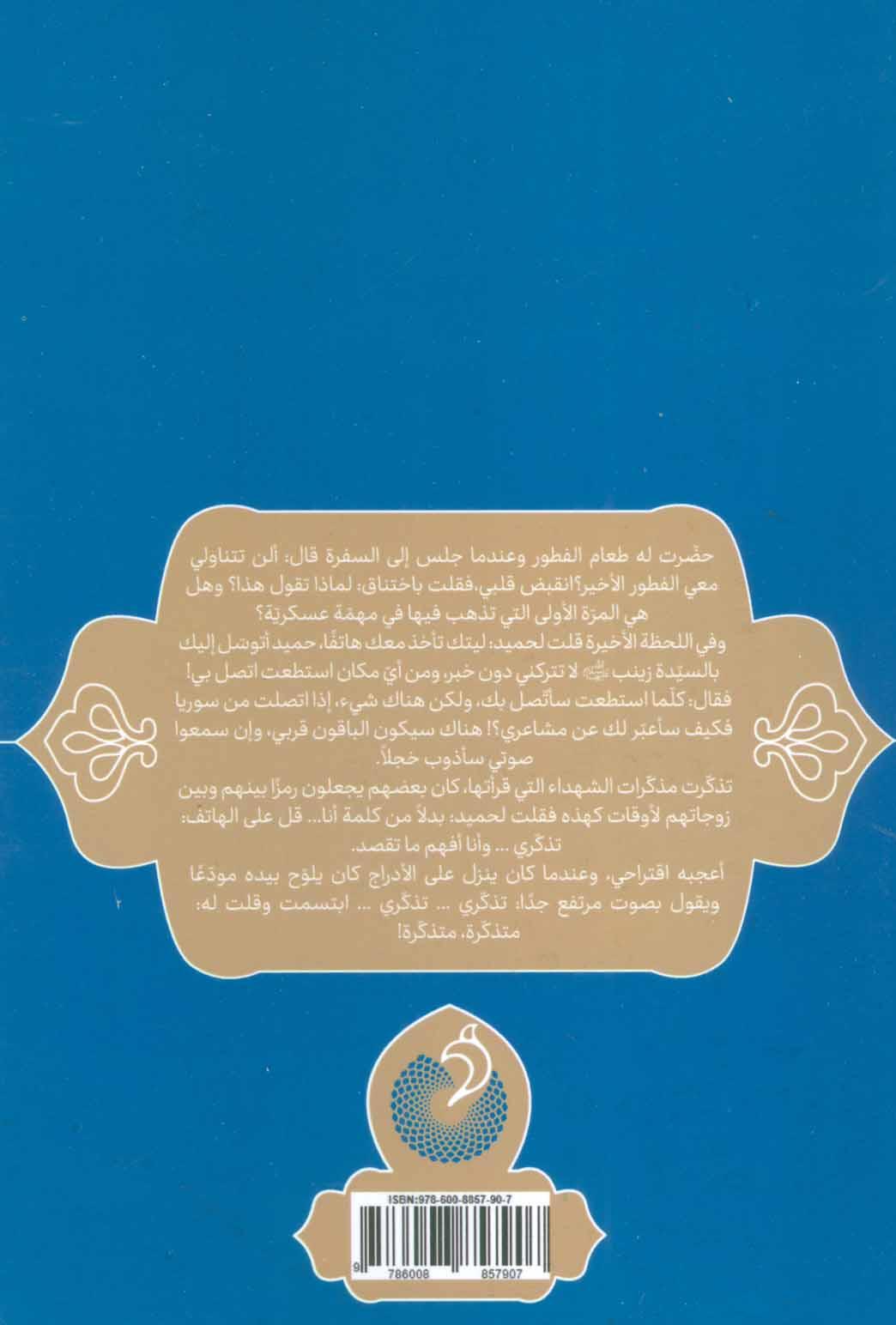 تذکری…:قصه الشهید المدافع عن حرم اهل بیت (حکایه الصالحین 7)،(عربی)،(تک زبانه)