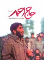 حاج احمد (خاطرات سردار شهید حاج احمد کاظمی)