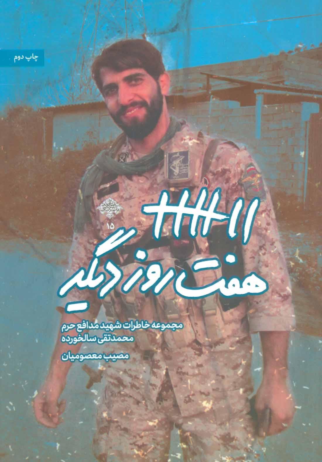 هفت روز دیگر (خاطرات شهید مدافع حرم محمدتقی سالخورده)،(مدافعان حرم15)