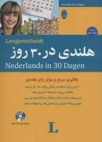 هلندی در 30 روز،همراه با سی دی (صوتی)