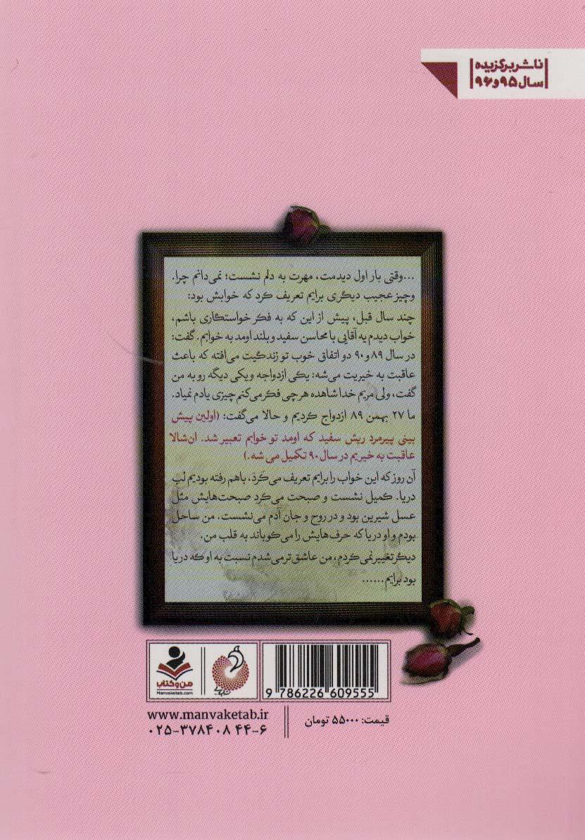 عهد کمیل (خاطرات مریم یوسفی همسر شهید مصطفی (کمیل) صفری تبار)