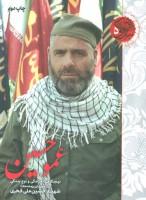 عمو حسین (نیم نگاهی به زندگی و اوج بندگی پدر مهربان رزمنده ها؛شهید حسین علی فخری)،(اوج بندگی 5)
