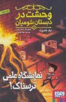 وحشت در دبستان شومیان 4 (نمایشگاه علمی ترسناک!)
