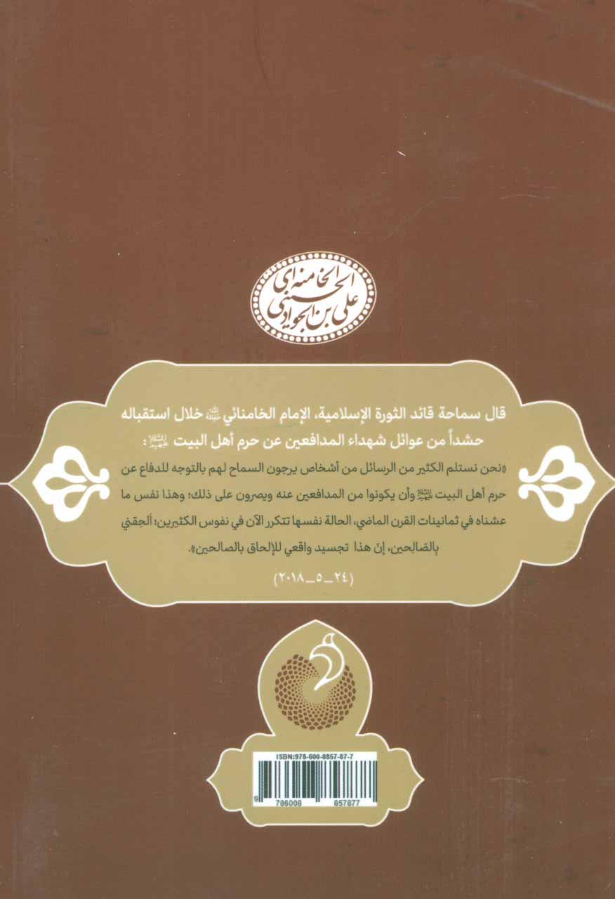ابو وصال (حکایه الصالحین 1)،(عربی)،(تک زبانه)