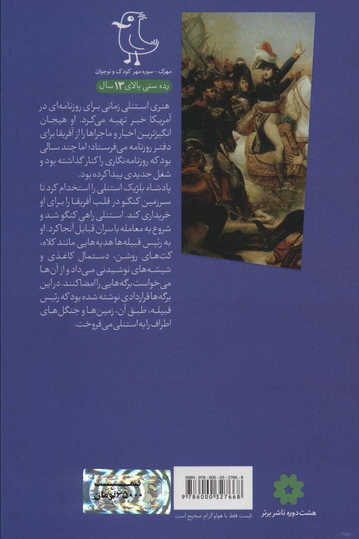 سرگذشت استعمار14 (فارغ التحصیل زندان)