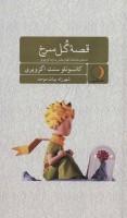 قصه گل سرخ (داستان عاشقانه الهام بخش شازده کوچولو)