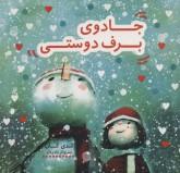 جادوی برف دوستی (کتاب شادونه 4)،(گلاسه)