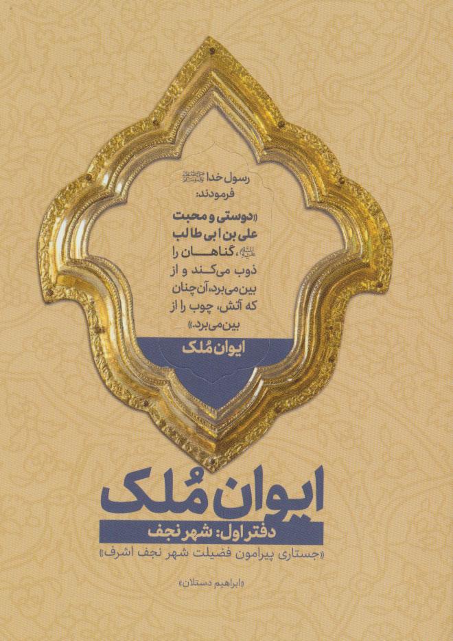 ایوان ملک 1 (شهر نجف؛جستاری پیرامون فضیلت شهر نجف اشرف)
