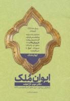 ایوان ملک 2 (در نجف؛معارفی پیرامون حرم مطهر امیرالمومنین (ع))