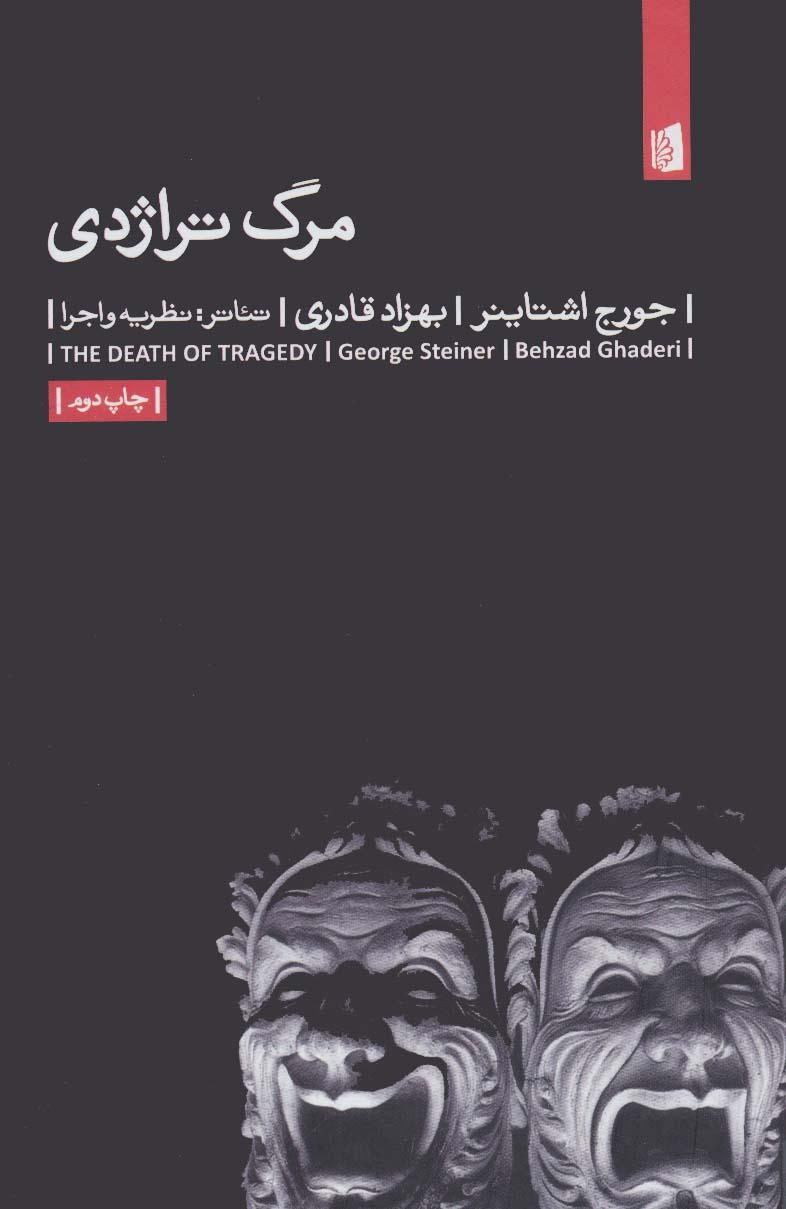 مرگ تراژدی (تئاتر:نظریه و اجرا)