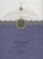 جغرافیای حافظ ابرو (بخش خراسان)،(2جلدی)