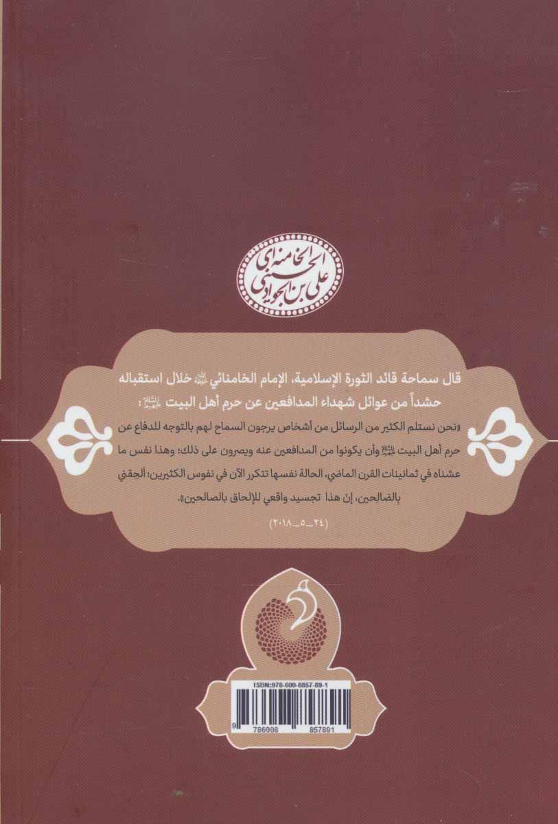الشهید العزیز (حکایه الصالحین 2)،(عربی)،(تک زبانه)