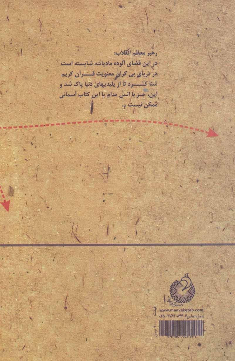 نظام صحیح حرکت منطقی (از انس با قرآن تا تمدن نوین اسلامی)