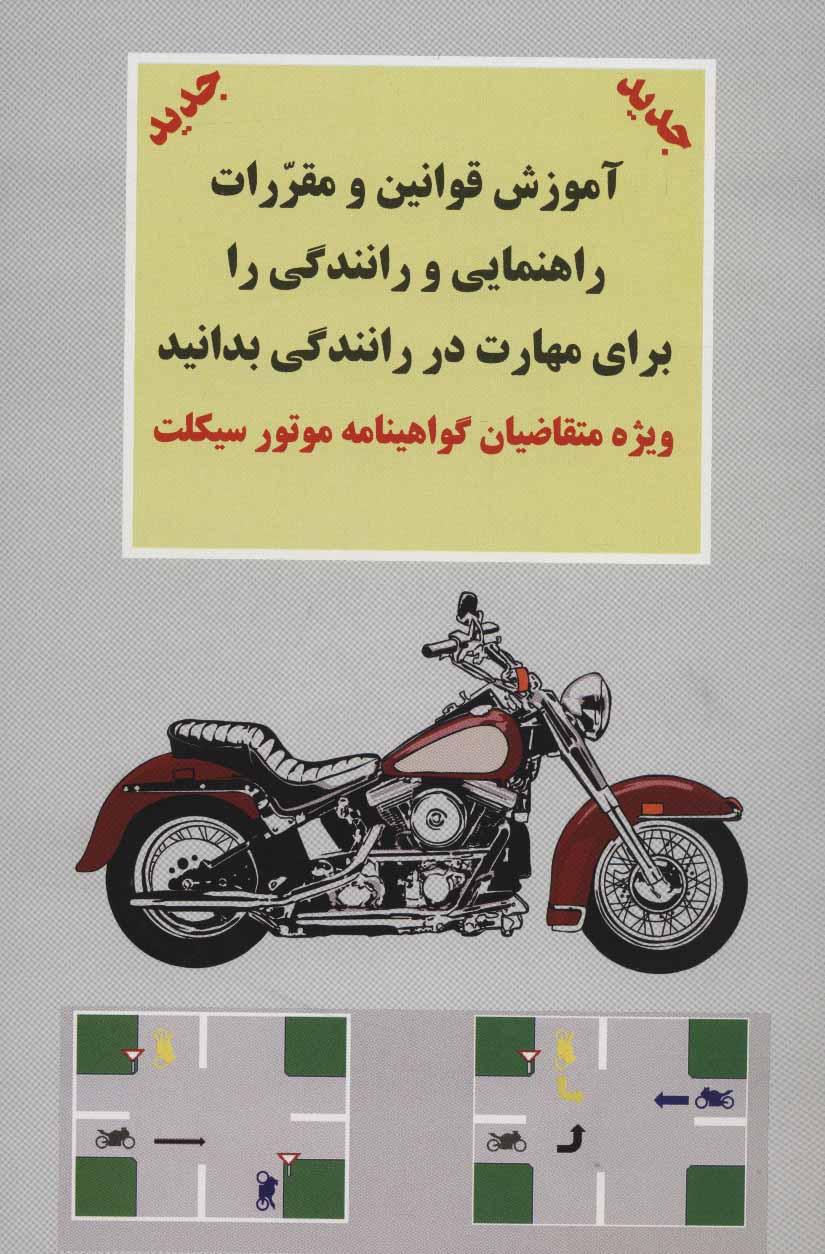 آموزش قوانین و مقررات راهنمایی و رانندگی را برای مهارت در… (ویژه متقاضیان گواهینامه موتورسیکلت)
