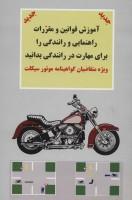 آموزش قوانین و مقررات راهنمایی و رانندگی را برای مهارت در... (ویژه متقاضیان گواهینامه موتور سیکلت)