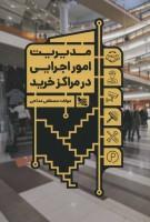 مدیریت امور اجرایی در مراکز خرید