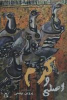 اصلی و کرم (ادبیات،هنر و اندیشه103)