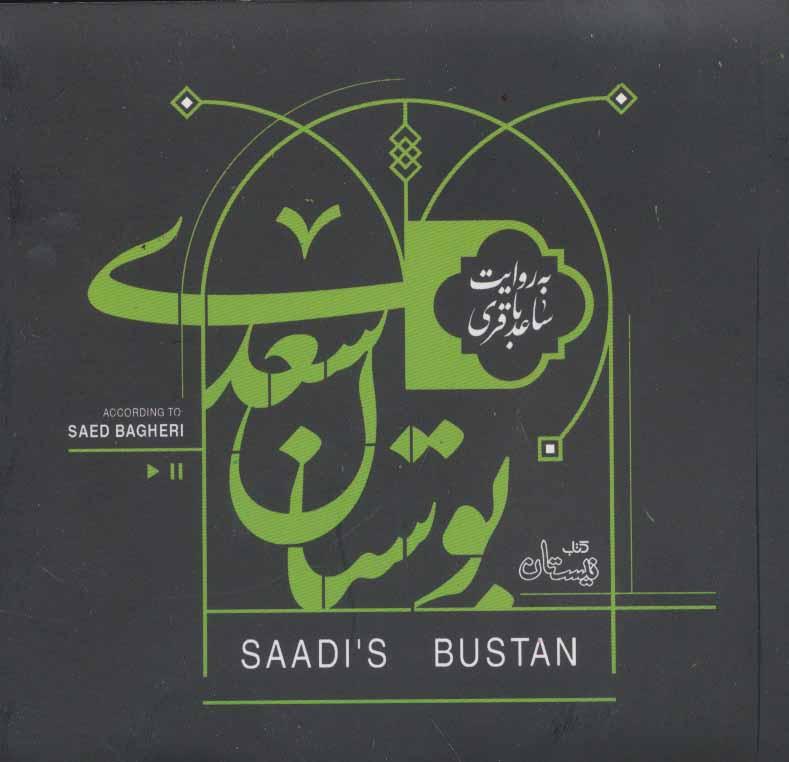 کتاب سخنگو بوستان سعدی (صوتی)،(باقاب)