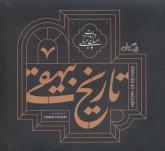 کتاب سخنگو تاریخ بیهقی (صوتی)،(باقاب)