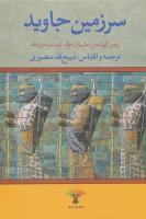 سرزمین جاوید (4جلدی)