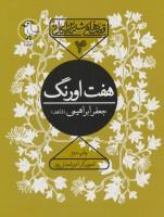 قصه های شیرین ایرانی 4 (هفت اورنگ)
