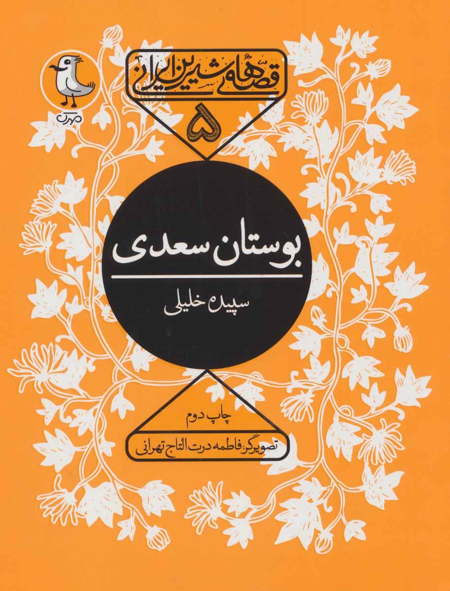 قصه های شیرین ایرانی 5 (بوستان سعدی)